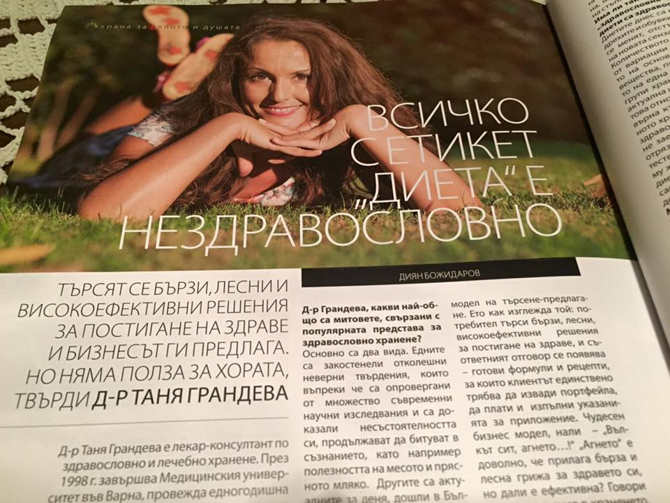 "Интервю на журналиста Диян Божидаров за списание ""Жената днес"", брой юли/ август '2017 година"